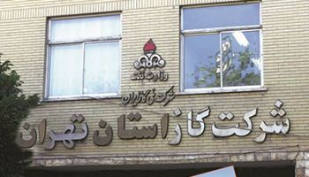 Tehran Province Gas Company