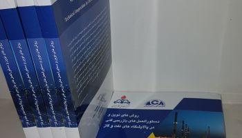 کتاب روش های نوین و دستورالعمل های بازرسی فنی در پالایشگاه های نفت و گاز